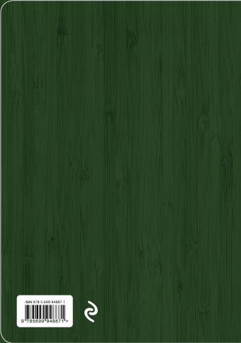 Блокнот Top Business Awards - нелинованный (зеленое дерево, желтые страницы)