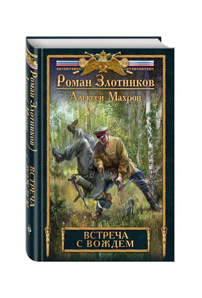Встреча с Вождем Роман Злотников, Алексей Махров