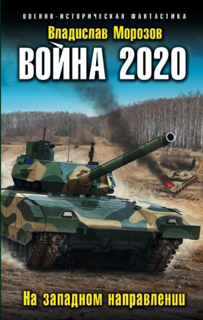 Война 2020. На западном направлении - фото 1