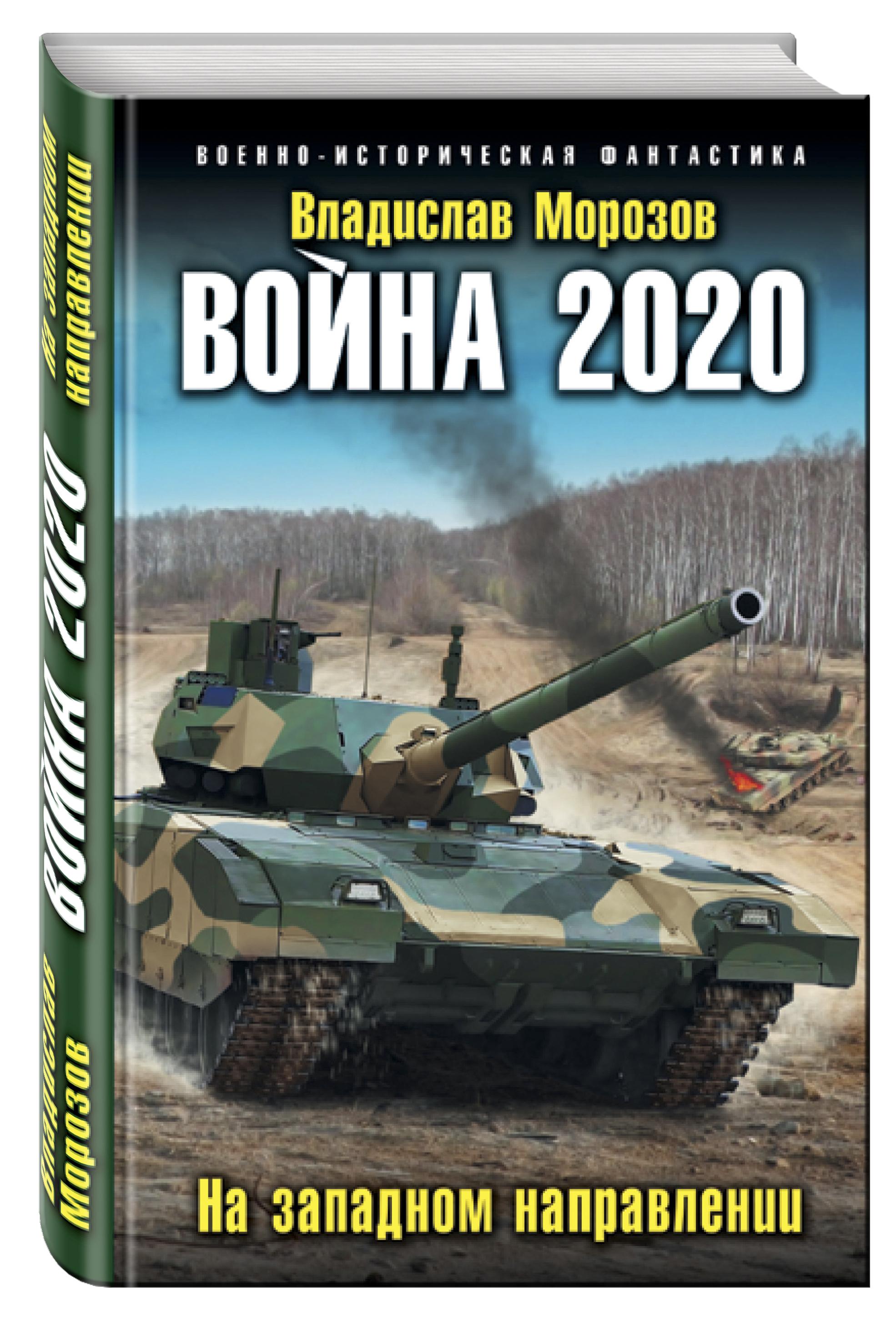 Морозов В.Ю. Война 2020. На западном направлении автомобиль в минске фото