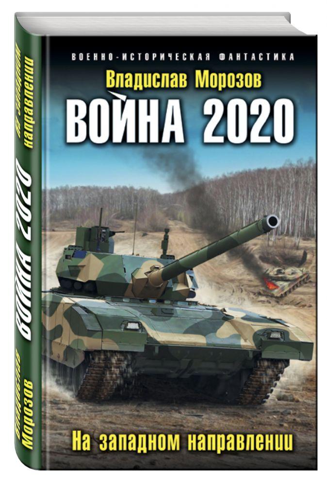 Владислав Морозов - Война 2020. На западном направлении обложка книги