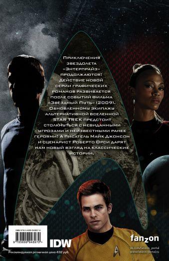 Стартрек / Star Trek. Том 1 Джонсон М.