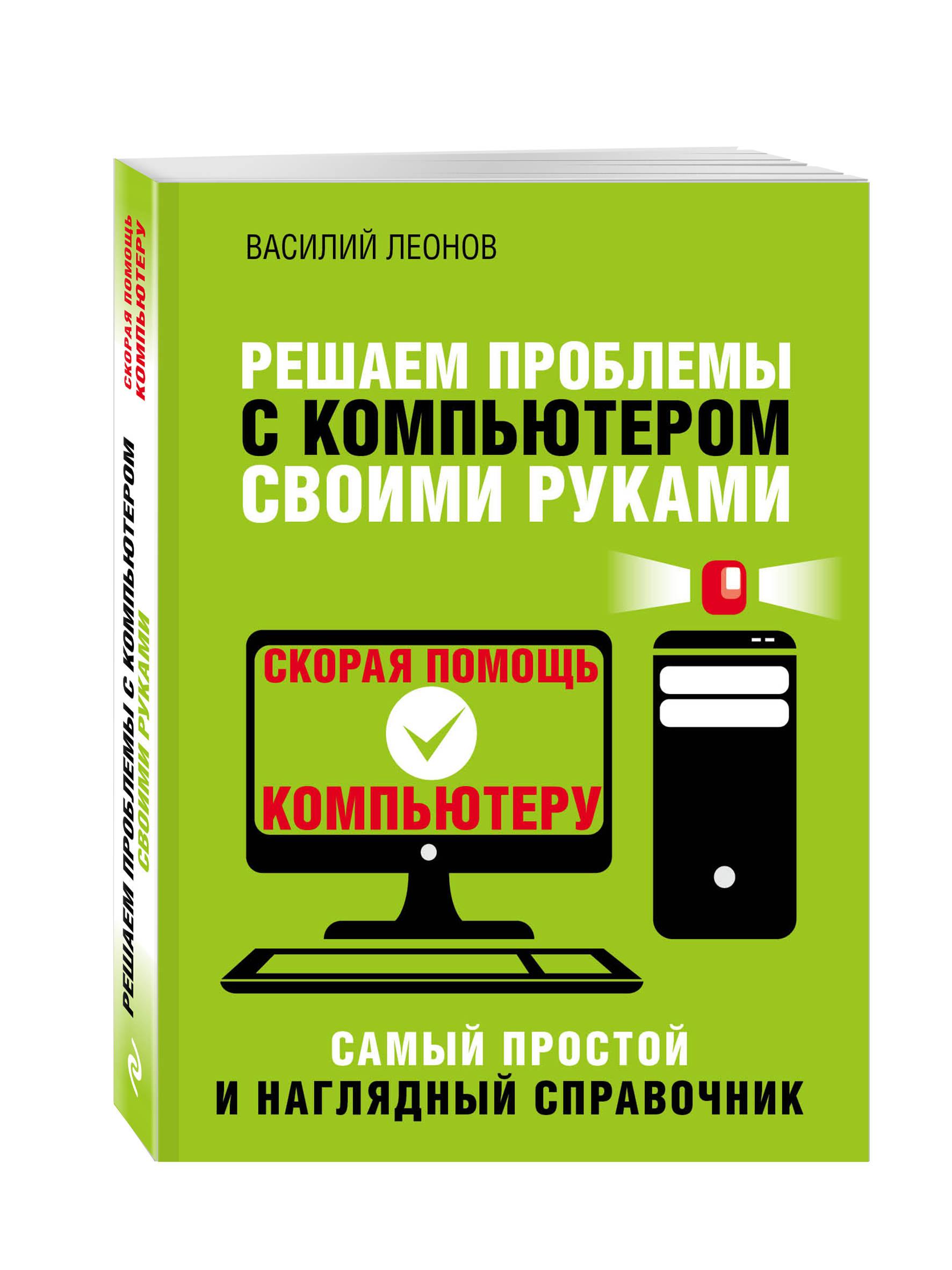 Леонов В. Решаем проблемы с компьютером своими руками леонов в решаем проблемы с компьютером своими руками