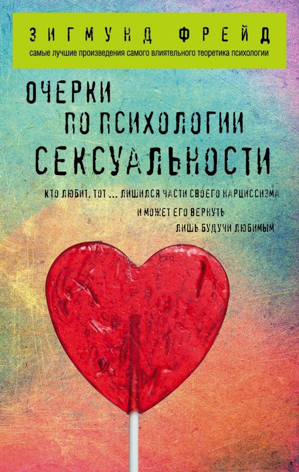 Фрейд Зигмунд Очерки по психологии сексуальности