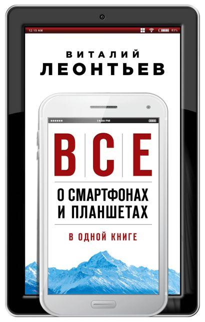 Все о смартфонах и планшетах в одной книге - фото 1