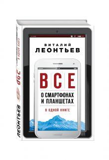Все о смартфонах и планшетах в одной книге
