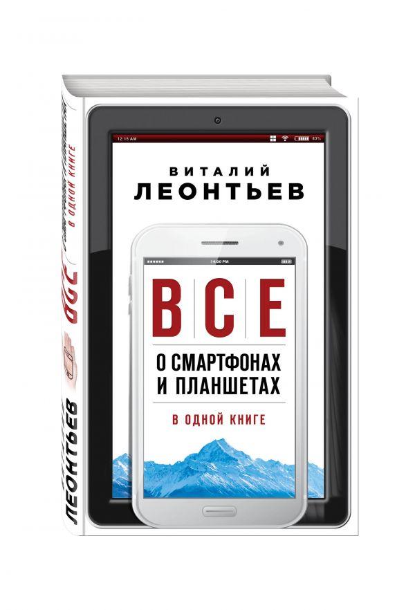 Все о смартфонах и планшетах в одной книге Виталий Леонтьев