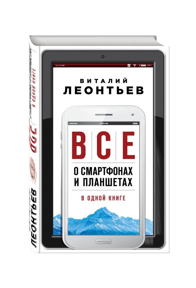 Виталий Леонтьев - Все о смартфонах и планшетах в одной книге обложка книги