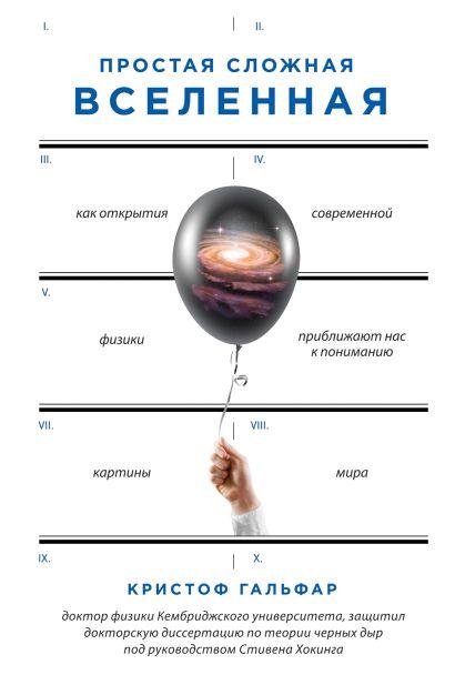 Простая сложная Вселенная - фото 1