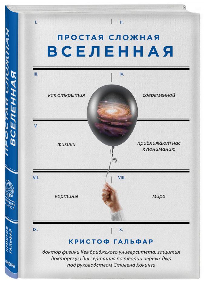 Кристоф Гальфар - Простая сложная Вселенная обложка книги