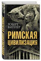 Виппер Р.Ю. - Римская цивилизация' обложка книги