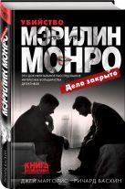 Марголис Дж., Баскин Р. - Убийство Мэрилин Монро: дело закрыто' обложка книги