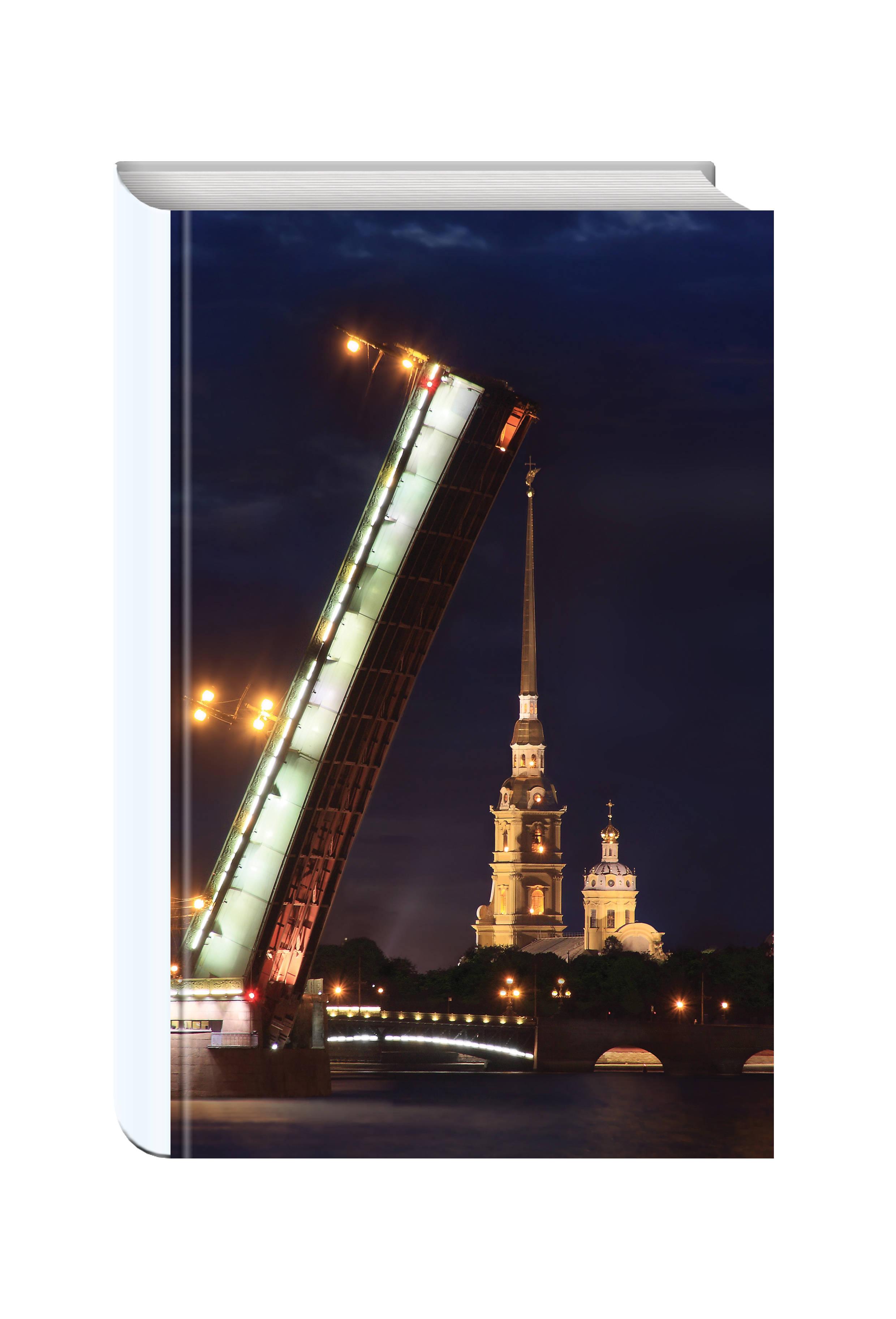 Шевченко Г. Еженедельник недатированный Питер, я люблю тебя (Мост) тур из минска в питер