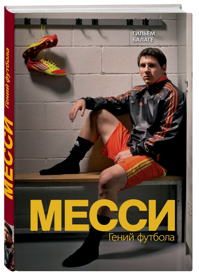 Гильем Балаге - Месси. Гений футбола (2-е изд., испр., сокр.) обложка книги
