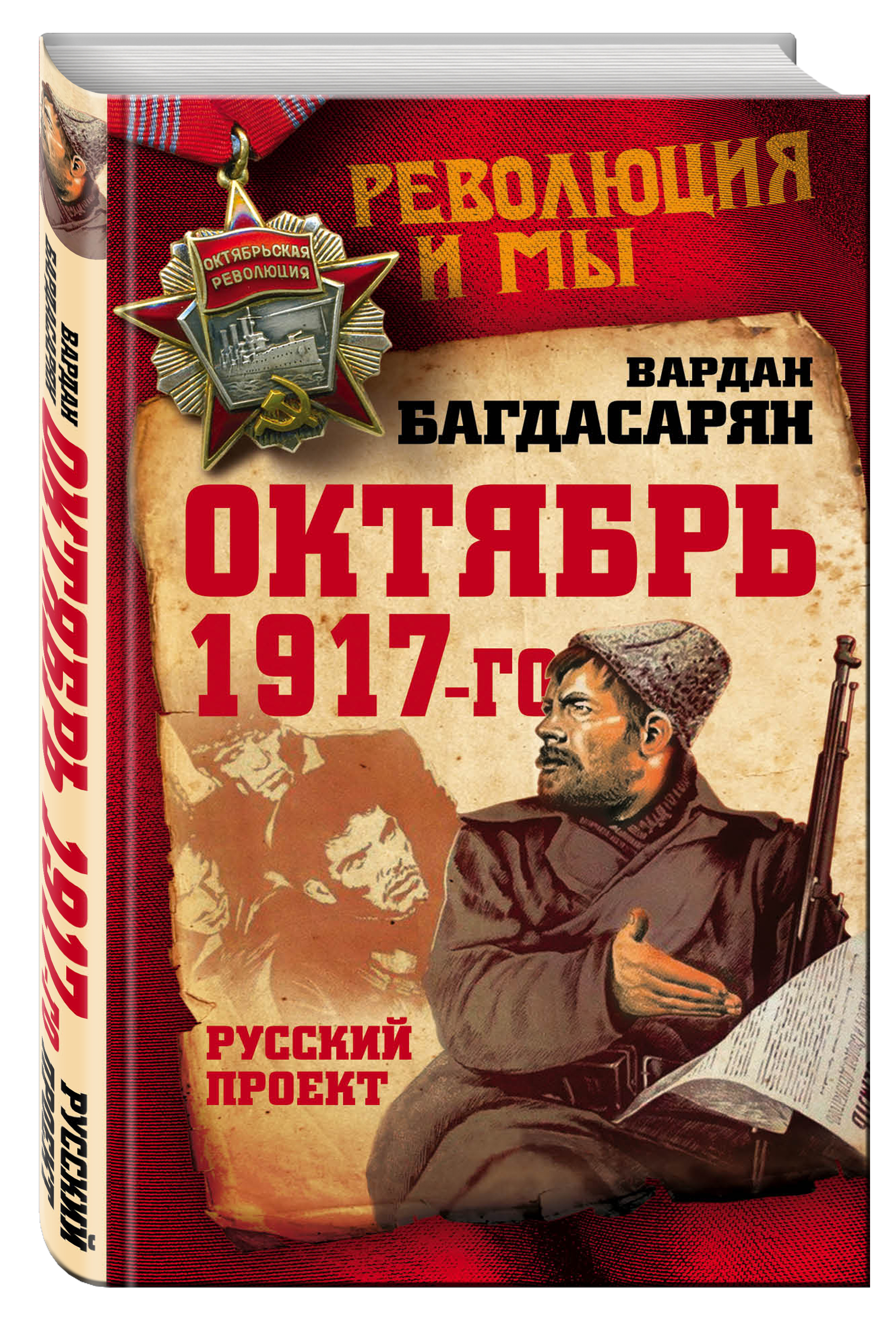 Вардан Багдасарян Октябрь 1917-го. Русский проект большевики 1917