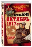 Багдасарян В.Э. - Октябрь 1917-го. Русский проект' обложка книги