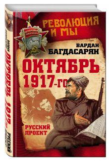 Октябрь 1917-го. Русский проект
