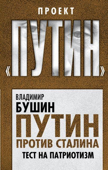 Путин против Сталина. Тест на патриотизм - фото 1