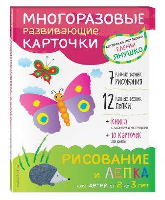 Янушко Е.А. - 2+ Рисование и лепка для детей от 2 до 3 лет (+ многоразовые карточки) обложка книги
