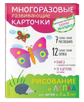 2+ Рисование и лепка для детей от 2 до 3 лет (+ многоразовые карточки) Янушко Е.А.