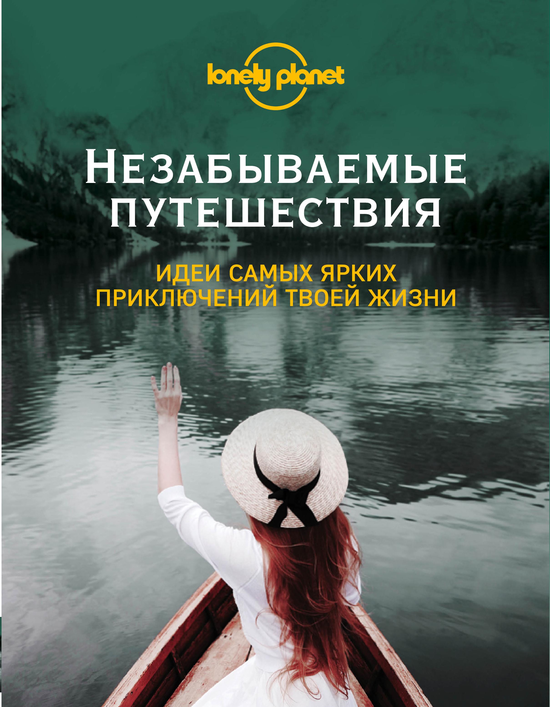 Незабываемые путешествия самые красивые места россии