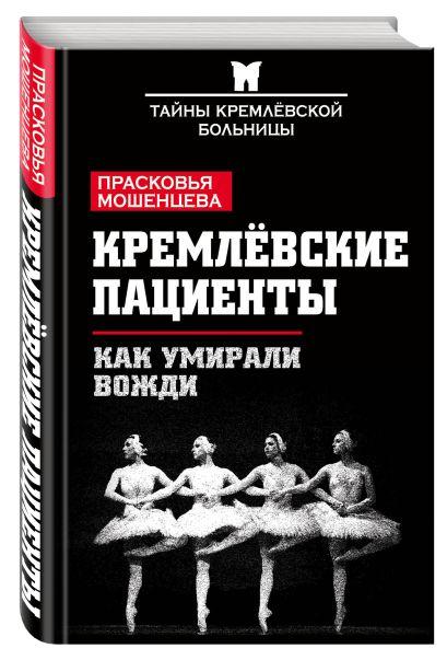 Кремлевские пациенты, или Как умирали вожди - фото 1
