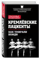 Мошенцева П.Н. - Кремлевские пациенты, или Как умирали вожди' обложка книги