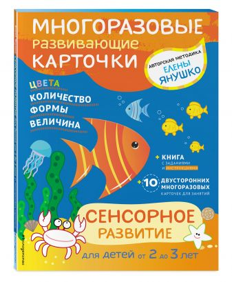 Янушко Е.А. - 2+ Сенсорное развитие для детей от 2 до 3 лет (+ многоразовые карточки) обложка книги