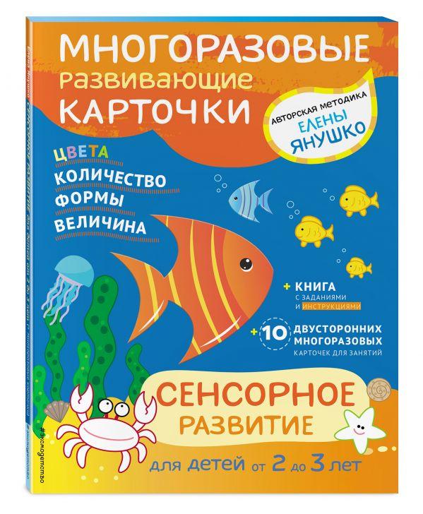 2+ Сенсорика для детей от 2 до 3 лет (+ развивающие карточки)