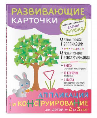 Янушко Е.А. - 2+ Аппликация и конструирование для детей от 2 до 3 лет (+ развивающие карточки) обложка книги