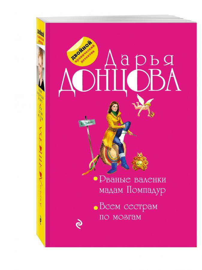 Донцова Д.А. - Рваные валенки мадам Помпадур. Всем сестрам по мозгам обложка книги