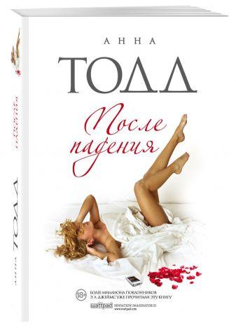 Анна Тодд - После падения обложка книги