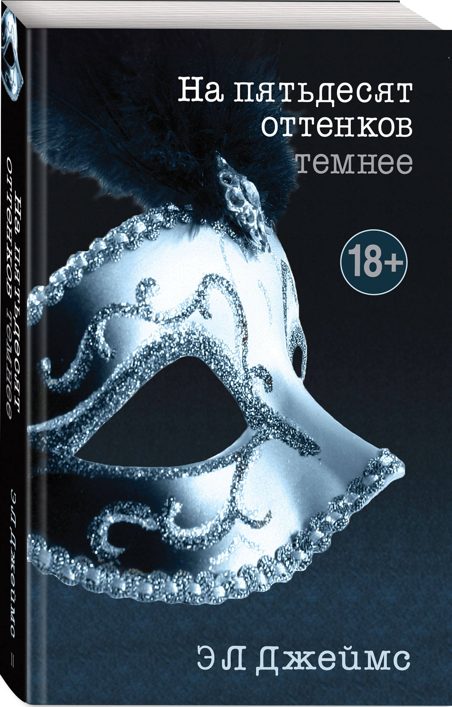 Джеймс Э Л На пятьдесят оттенков темнее ISBN: 978-5-699-94919-9