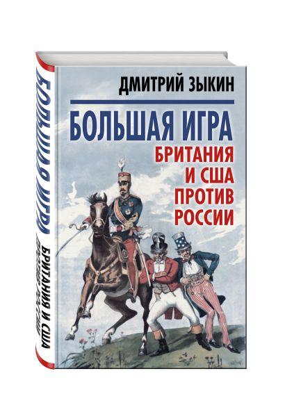 Большая игра: Британия и США против России - фото 1