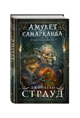 Джонатан Страуд - Амулет Самарканда обложка книги