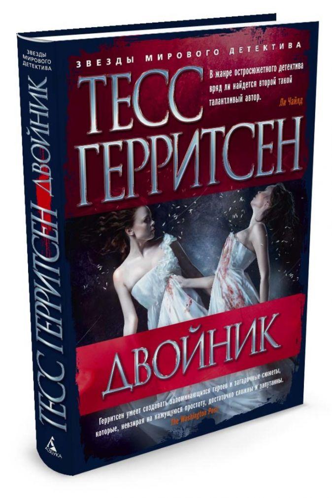 Герритсен Т. - Двойник обложка книги
