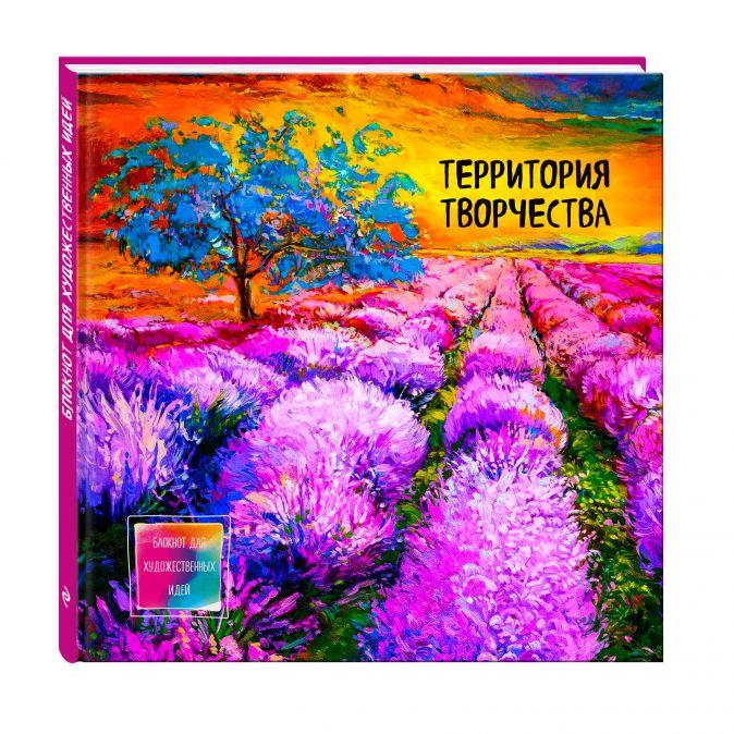 Блокнот для художественных идей. Лавандовые поля (твёрдый переплёт, альбомный формат, 96 стр., 255х255 мм)
