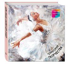 Блокнот для художественных идей. Балерина (твёрдый переплёт, альбомный формат, 96 стр., 255х255 мм)