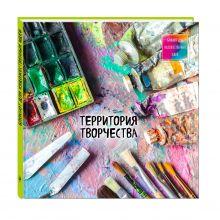 Блокнот для художественных идей. Акварель (твёрдый переплёт, альбомный формат, 96 стр., 255х255 мм)