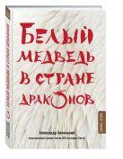 Александр Беленький - Белый медведь в стране драконов' обложка книги