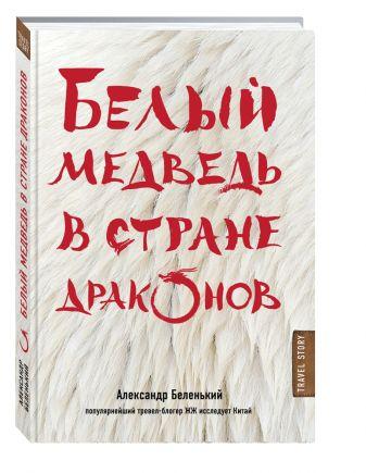 Александр Беленький - Белый медведь в стране драконов обложка книги