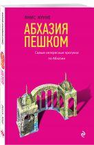 Янис Кууне - Абхазия пешком. Самые интересные прогулки по Абхазии' обложка книги