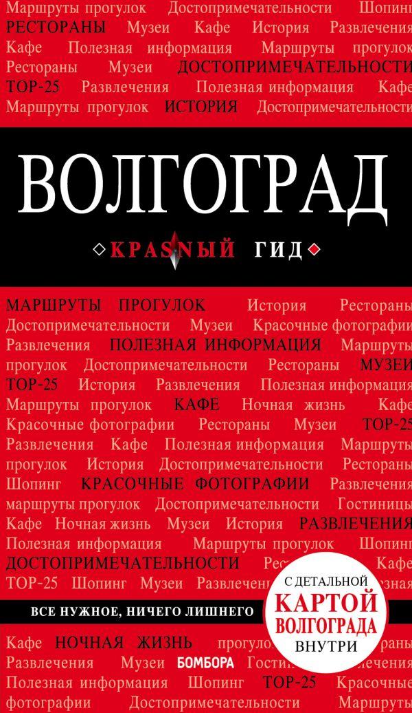 Кульков Дмитрий Евгеньевич Волгоград: путеводитель + карта