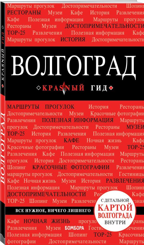 Волгоград: путеводитель + карта фото