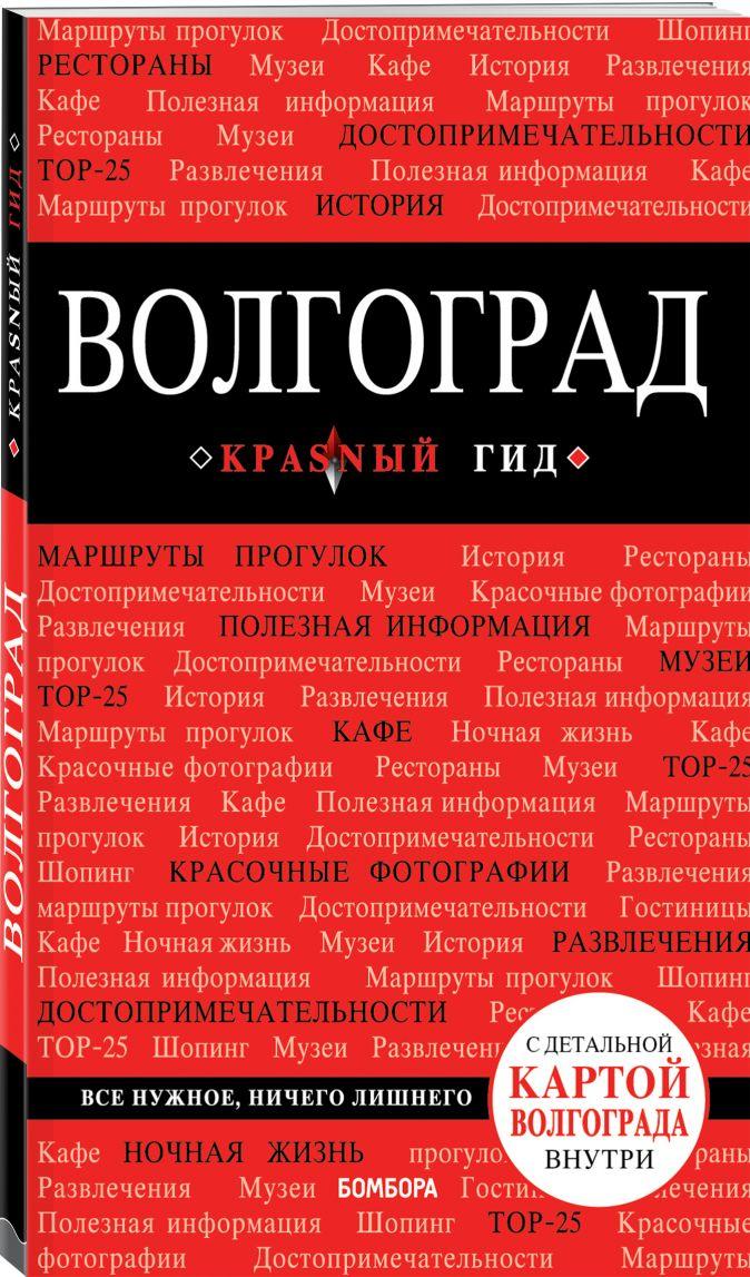 Дмитрий Евгеньевич Кульков - Волгоград: путеводитель + карта обложка книги