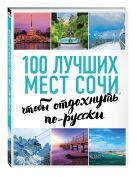 Виннер А.С. - 100 лучших мест Сочи, чтобы отдохнуть по-русски (нов. оф. серии)' обложка книги