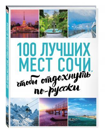 Виннер А.С. - 100 лучших мест Сочи, чтобы отдохнуть по-русски (нов. оф. серии) обложка книги