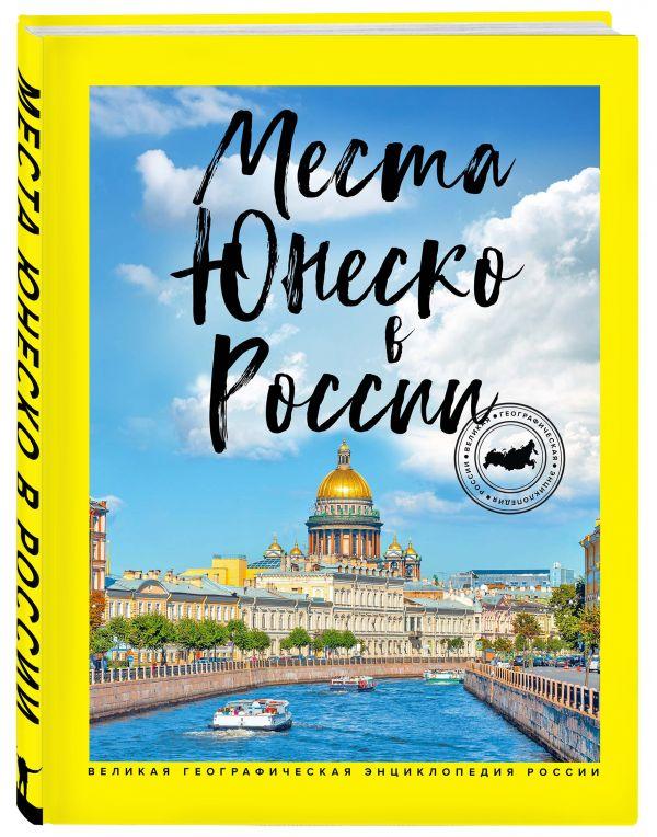 Места ЮНЕСКО в России ковалева я места юнеско в россии