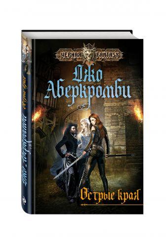 Джо Аберкромби - Острые края обложка книги
