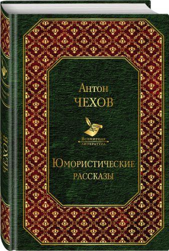 Антон Чехов - Юмористические рассказы обложка книги